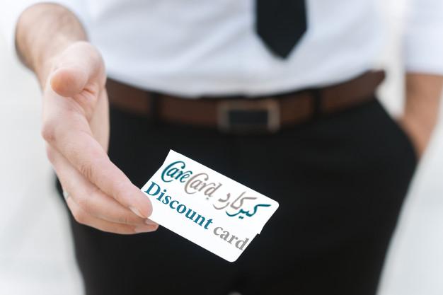 بطاقة التخفيض